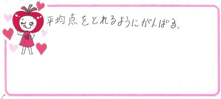 Rちゃん(枚方市)からの口コミ