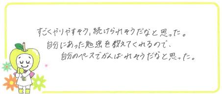Mちゃん(大阪市東住吉区)からの口コミ