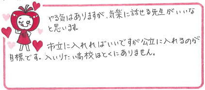 Rちゃん(伊丹市)からの口コミ