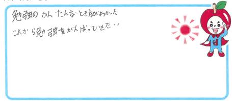 K君(堺市南区)からの口コミ