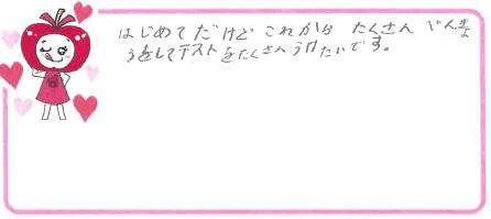 Hちゃん(堺市南区)からの口コミ