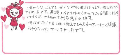 Sちゃん(八尾市)からの口コミ