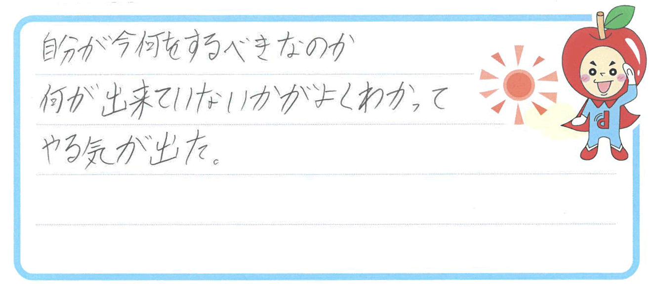 K君(福岡市東区)からの口コミ