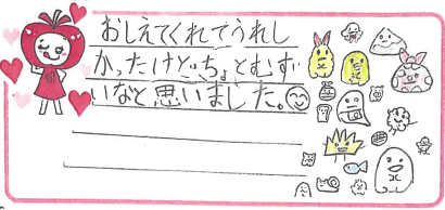 Yちゃん(三田市)からの口コミ