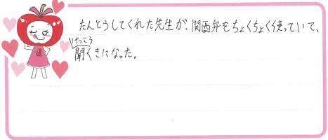 Y君(岡崎市)からの口コミ