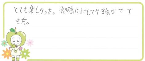 Y君(敦賀市)からの口コミ