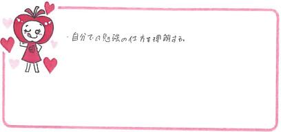 Rちゃん(加古川市)からの口コミ