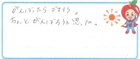 Y君(岡山市北区)からの口コミ