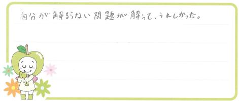 A君(下新川郡朝日町)からの口コミ
