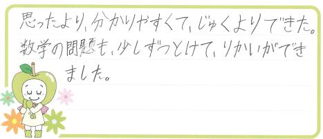 T君(敦賀市)からの口コミ