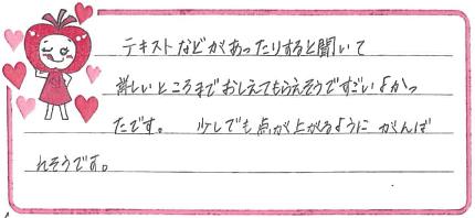 Hちゃん(姫路市)からの口コミ