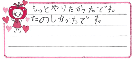 Yちゃん(茨木市)からの口コミ