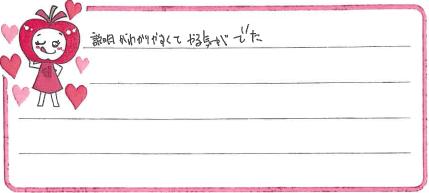 Kちゃん(寝屋川市)からの口コミ