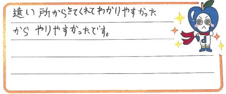 N君(神戸市垂水区)からの口コミ