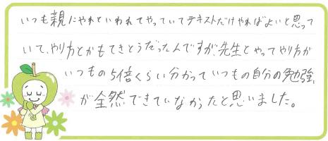 Y君(春日井市)からの口コミ