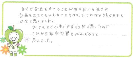 Hちゃん(新居浜市)からの口コミ