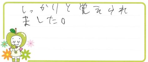 K君(金沢市)からの口コミ