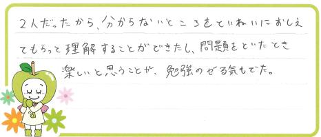 Tちゃん(富山市)からの口コミ