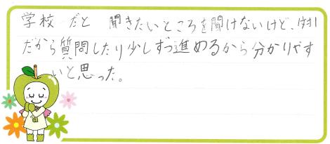 H君(富山市)からの口コミ