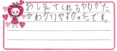 Rちゃん(高槻市)からの口コミ