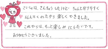 Sちゃん(藤井寺市)からの口コミ