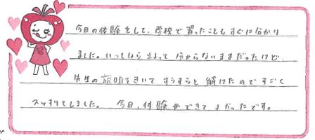 Kちゃん(明石市)からの口コミ