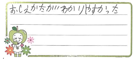 H君(摂津市)からの口コミ