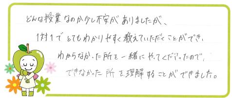 Sちゃん(松本市)からの口コミ