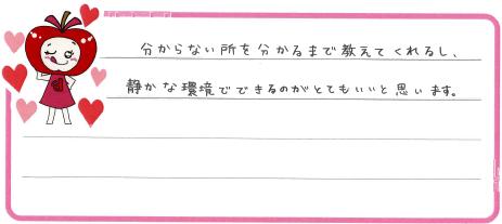 Aちゃん(小浜市)からの口コミ