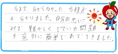 Y.T君(あわら市)からの口コミ