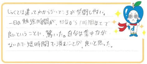 I君(豊田市)からの口コミ