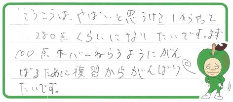 I君(春日井市)からの口コミ
