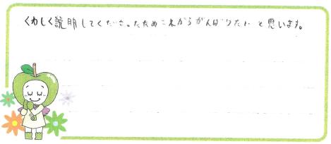Y君(東広島市)からの口コミ