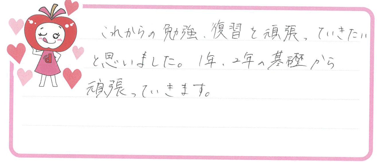Rちゃん(北九州市小倉南区)からの口コミ