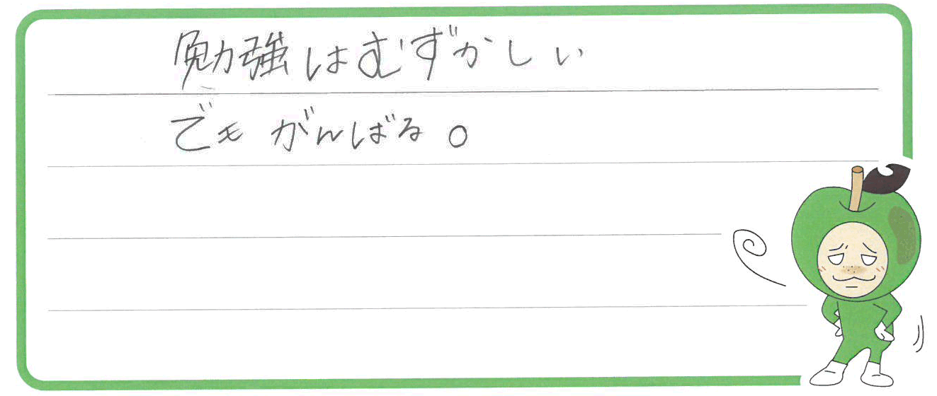 T君(佐賀市)からの口コミ