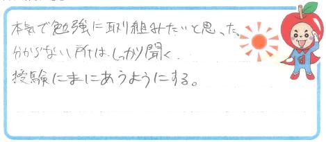 I君(鳴門市)からの口コミ