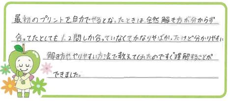 Hちゃん(一宮市)からの口コミ