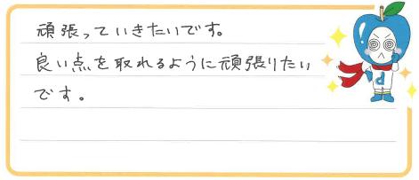 S君(鳴門市)からの口コミ