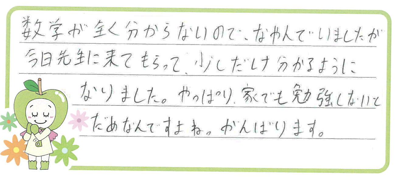 しんしん君(鹿児島市)からの口コミ