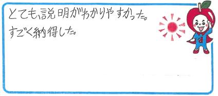 S君(大津市)からの口コミ