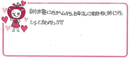 Yちゃん(奈良市)からの口コミ