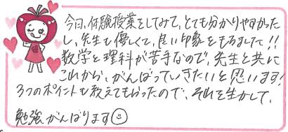 Mちゃん(京都市右京区)からの口コミ