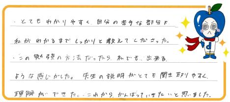 K.Rちゃん(松本市)からの口コミ