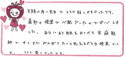 Tちゃん(神戸市東灘区)からの口コミ