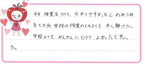 Mちゃん(高松市)からの口コミ