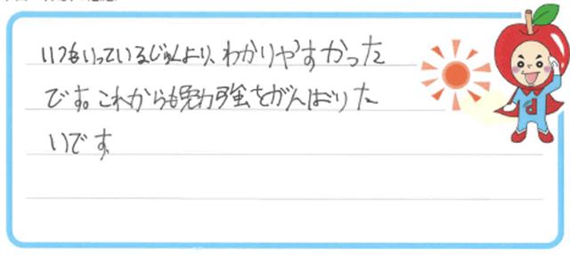 T君(倉敷市)からの口コミ