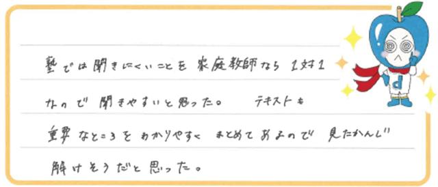 Nちゃん(徳島市)からの口コミ