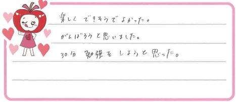 Mちゃん(春日井市)からの口コミ