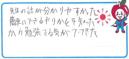 R君(姫路市)からの口コミ