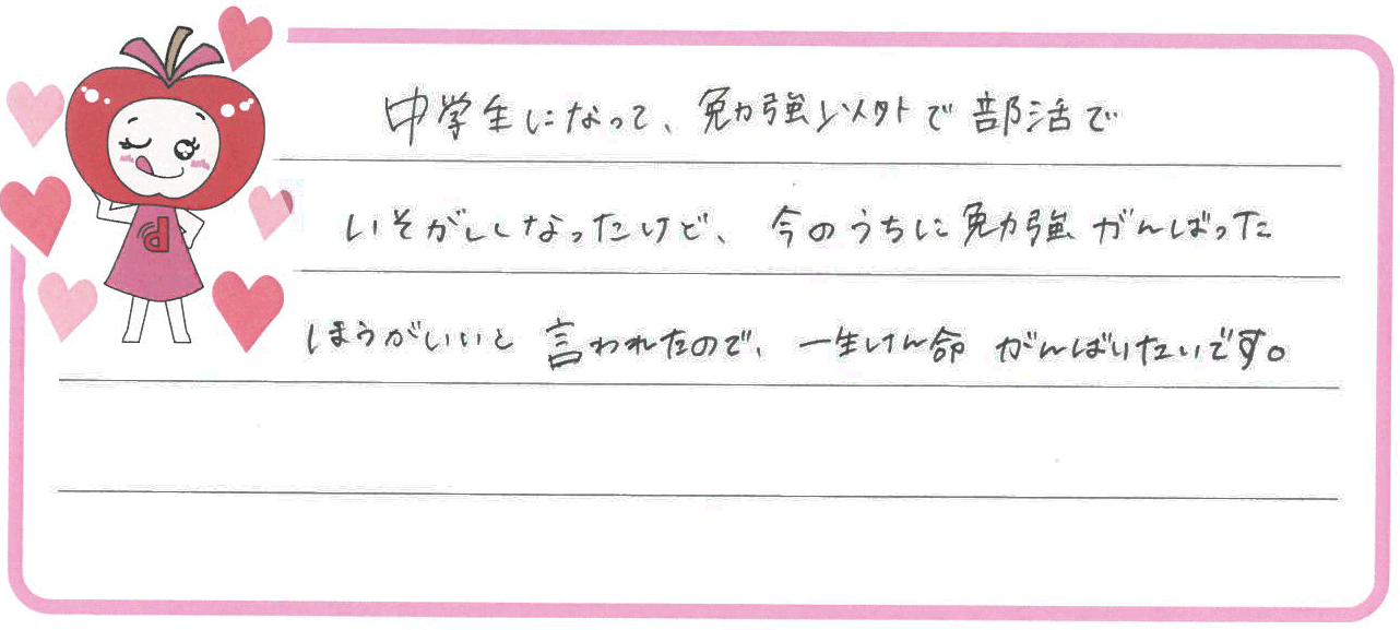 Yちゃん(鹿児島市)からの口コミ